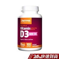 Jarrow賈羅公式 非活性維生素D3軟膠囊 100粒/瓶 營養補充 快速補充陽光維生素 現貨 蝦皮24h