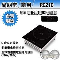 SPT 尚朋堂 商用線控專業IH變頻電磁爐 RC210