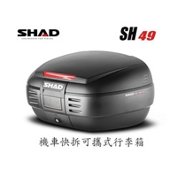 西班牙 SHAD SH49 sh-49 機車快拆可攜式行李箱 漢堡箱 SH58 sh48 KMAX givi