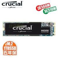 美光 Crucial MX500 1TB/M.2 SATA 2280/讀:560M/寫:510M/64層3D TLC/五年保固*捷元代理商公司貨*