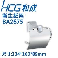 HCG 和成 衛生紙架 BA2675 衛生架 浴室衛生紙架 衛生紙 浴室收納架 置物架 收納架