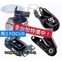 福特 馬自達 FOCUS 馬3馬5 I-MAX 引擎腳 引擎托架 引擎支架 日本正廠 MAZDA3 MAZDA 5