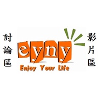 伊莉論壇(Eyny) 6個月『論壇』及『影片』區雙尊貴會員
