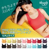 現貨+預購 日本 黛安芬 Sloggi ZERO FEEL無痕無鋼圈舒適內衣 9色 親膚 無痕 服貼 涼感 桃子小姐