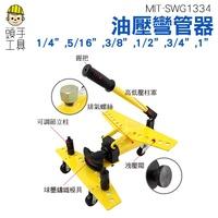 《頭手工具》手動液壓彎管器 鍍鋅管 鐵管 鋼管 整體彎管機 油壓彎管器 彎管儀器 1寸2寸3寸4寸MIT-SWG1334