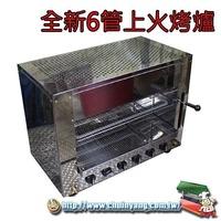 華昌  全新先靖6六管上火烤爐/燒烤爐/紅外線烤台烤魚蝦烤箱烤肉爐