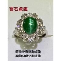 天然綠色磷灰石貓眼戒指 寶石倉庫 0924-11