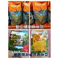 (好市多 代購) Magnum 熱帶雨林有機咖啡豆/藍山調合咖啡豆 (907g/包)(2磅)(綜合咖啡豆)