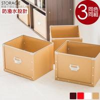 完美主義|硬式儲存整理收納盒3入 三層櫃抽屜置物盒 收納箱 摺疊收納箱 摺疊整理箱 收納箱 收納盒【I0106-B】