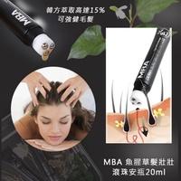 ●韓國MBA 魚腥草髮壯壯滾珠安瓶