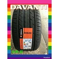 達曼迪 (DAVANTI) DX640 (100Y)    245-45-19   一條現金完工價99999