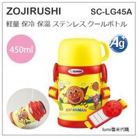 【現貨】日本 ZOJIRUSHI 象印 麵包超人 保冷 保溫 不鏽鋼 水壺 保溫壼 抗菌 廣口 SC-LG45A