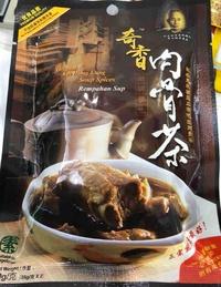 Kee Hiong Klang Herbal Bak Kut Teh - 奇香肉骨茶(素食)
