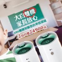 [團購訂金] LG PuriCare 空氣清淨機 大白 WiFi 驅蚊版