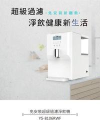 【大磐家電】 免安裝超級過濾淨飲機 YS-8106RWF