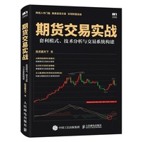正版 期貨交易實戰 套利模式技術分析與交易系統構建 期貨市場技術分析 期貨 期貨技術分析期貨交易策略 期貨投資分析期貨股