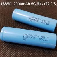 18650充電式鋰電池-2000mAh 5C動力款-尖頭2入