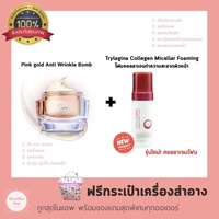 1 Set คอลลาเจน x2 : Minus 20 Pink Gold Collagen + Trylagina Collagen Micellar Foaming