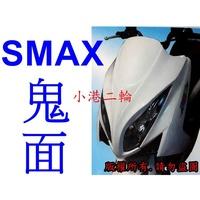 【小港二輪】日規大鬼面 鬼面罩 SMAX. S-MAX. S MAX