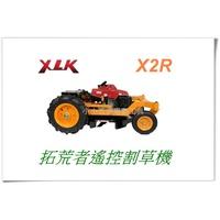 (小小五金) 全配 X2R(拓荒者)遙控割草機 X2R 割草機 5.5HP HONDA引擎 遙控距離950公尺