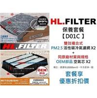 套餐 FORTIS OUTLANTER複合式活性碳冷氣濾網X2+OEM空氣芯X2+高密度活性碳冷氣濾網X1總計1260