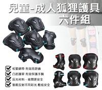 護具 直排輪 輪滑鞋 溜冰鞋 滑板 腳踏車 滑冰 護具 S/M/L/XL 6件組 護膝 護肘 護手 D00009