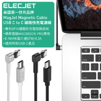 二代 ELECJET USB Type C to C 磁吸 快充