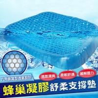 涼爽透氣蜂巢冷凝膠坐墊(2入組)