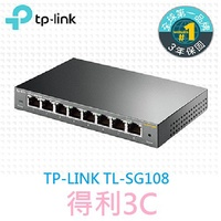 現貨喔 TP-LINK TL-SG108 8埠 10/100/1000Mbps專業級Gigabit交換器 SG108