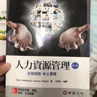 人力資源管理(華泰文化)