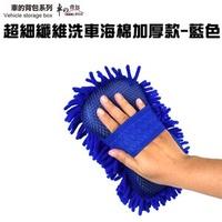 【車的背包】超細纖維洗車海棉加厚款-藍色