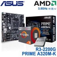【組合包】AMD R3-2200G + 華碩 PRIME A320M-K 主機板 3.5GHz 四核心處理器