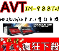 【利來小舖】   AVT IM-988TN 6.5吋 DVD/MP3/SD卡 5.1聲道主機