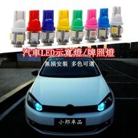 汽車機車LED小燈泡 T10示寬燈牌照燈5晶車廂閱讀燈LED燈 前後小燈儀表燈 勁戰 VJR JET Z1 OZ 可用