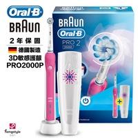 德國百靈Oral-B 敏感護齦3D 電動牙刷 PRO2000P 原廠公司貨/保固2年
