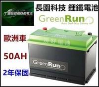 頂好電池-台中 長園科技12V 50AH 寰聖汽車啟動鋰鐵電池 歐洲車款 怠速啟停 柴油車 AGM EFB LN3