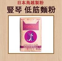 【低筋麵粉-約3000g/包-1包/組】鳥越製粉低筋麵粉:豎琴 (每包約3000g)-8020004