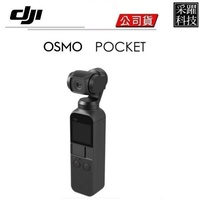 DJI OSMO POCKET 口袋雲台相機 微型口袋三軸