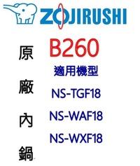 【原廠公司貨】象印 B260 10人份電子鍋內鍋。可用機型:NS-TGF18/NS-WAF18/NS-WXF18