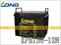 彰化員林翔晟電池-全新 LONG 廣隆電池 KPH130-12N(12V 130AH)通訊 太陽能 航太設備