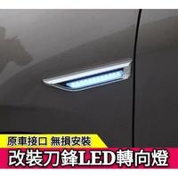 通用款 改裝轉向燈 LED 葉子板 方向燈 刀鋒轉向燈貼