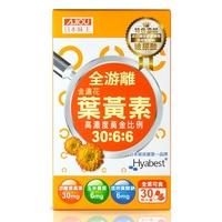 日本味王金盞花葉黃素晶亮膠囊30粒/盒 (康是美) 【康是美】