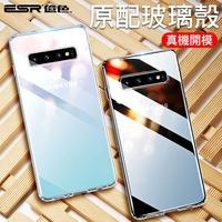 ESR 億色 三星 S10/ S10 Plus 9H玻璃手機殼 保護套 手機套 冰晶琉璃系列 S10+