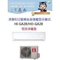 禾聯【R32變頻白金旗艦型】分離式冷氣HI-GA28_HO-GA28含標準安裝+舊機回收 限北北基桃