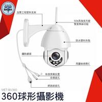 利器五金 監控家用360度全景 雲台監視器 密錄器 360度監視器 智慧攝影機 BV360