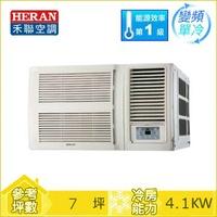 @惠增電器@HERAN禾聯一級變頻單冷R32無線遙控窗型冷氣 HW-GL41C 適6~7坪 1.5噸《補助+退貨物稅》