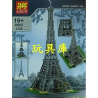 玩具庫 將牌積木 LELE 30009 巴黎鐵塔 非 樂高 與 LEGO 相容