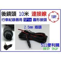 「511便利購」5Pin 10米 行車紀錄器 後鏡頭【連接線】非 後鏡頭延長線 - 5孔 5針 5Pin 5芯