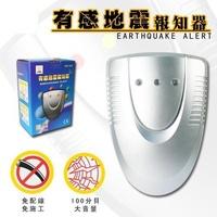 尋寶新天地*L5有感地震報知器警示鈴警報器~把握20秒救命其.居家保護全家人生命安全.高品質產品
