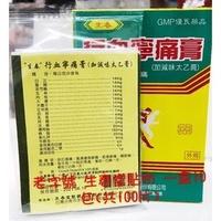 老字號 生春堂 行血凝痛膏一盒10包入(100片)